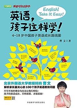 """""""英语,孩子这样学! 4-18岁中国孩子英语成长路线图 (英语可以这样学)"""",作者:[曹文]"""
