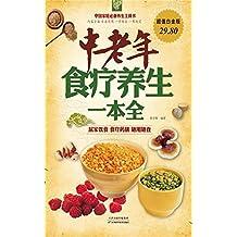 中老年食疗养生一本全 (中国家庭必备养生工具书)