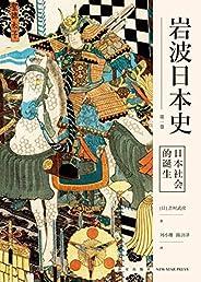 日本社會的誕生(巖波日本史 第一卷,日本巖波書店鎮店之寶,9位日本權威專家,內地首次中文全譯的日本通史,全面了解日本的過去與現在)