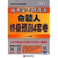 肖秀荣考研书系列:肖秀荣(2017)考研政治命题人终极预测4套卷