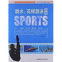 青少年课外体育竞技指南:跳水、花样游泳指南