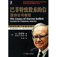 巴菲特致股东的信:股份公司教程