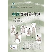 中医导引养生学