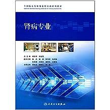 全国临床药师规范化培训系列教材:肾病专业