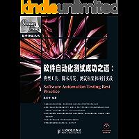 软件自动化测试成功之道:典型工具、脚本开发、测试框架 (软件测试丛书)