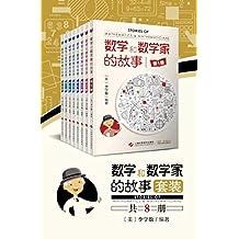 数学和数学家的故事(套装共8册)(迄今华人数学科普富有影响力的品牌,响当当的中小学数学入门读物)