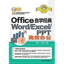 Office自学经典:WORD/EXCEL/PPT高效办公