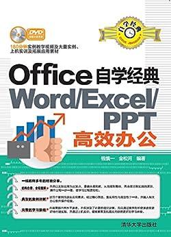 """Office自学经典:WORD/EXCEL/PPT高效办公"",作者:[钱慎一, 金松河]"
