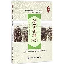 幼学琼林全鉴(典藏版)