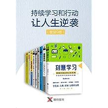 持续学习和行动让人生逆袭(套装9册)