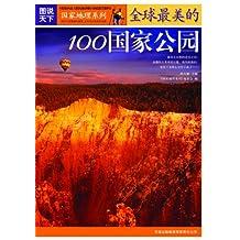 全球最美的100国家公园 (图说天下/国家地理系列第三辑 2)