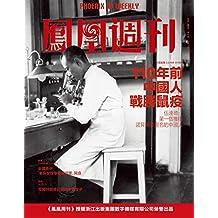 110年前中国人战胜鼠疫  香港凤凰周刊2020年第3期