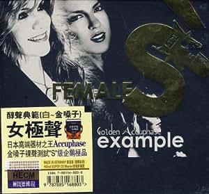 醇声典范白金嗓子女极声(CD)