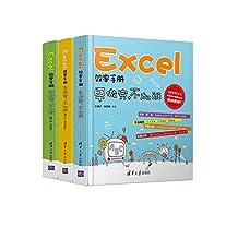 Excel效率手册:早做完,不加班(套装共3册)