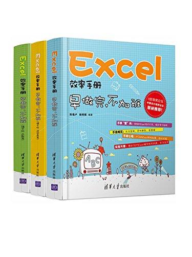 《Excel效率手册:早做完,不加班》epub+mobi+azw3下载-陈锡卢-套装共3册