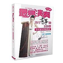 最易演奏:流行古筝曲128首(初学者专用简易版)