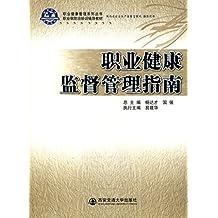 职业健康监督管理指南 (职业健康管理系列丛书)
