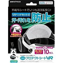 PSVR用耳機保護膜-Variation_P