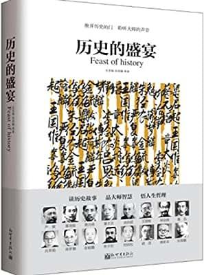 新世界出版社 历史的盛宴/人文经典书系.pdf