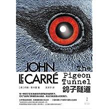 鸽子隧道 (从军情五处、军情六处的间谍,到英国国宝级小说家。《柏林谍影》作者约翰·勒卡雷的回忆录。一个大师的朋友圈,一部20、21世纪的当代史)