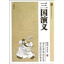 中国古典小说普及文库:三国演义