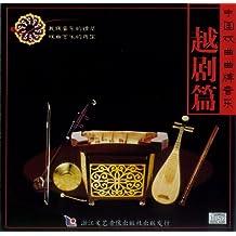 中国戏曲曲牌音乐  越剧篇  CD