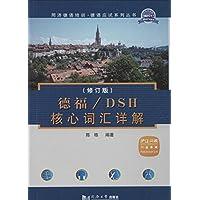 德福/DSH核心词汇详解(修订版)(附20元学习卡)