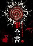 罪全书5(蜘蛛悬疑系列5):张翰,曾志伟主演热播剧原著小说