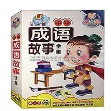 正版经典早教宝宝启蒙儿童话成语故事 高清DVD动画视频光盘碟片