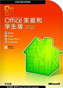 Office 2010家庭和学生版三用户(可安装3台电脑)
