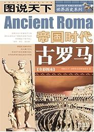 古罗马(全彩图本) (图说天下/世界历史系列)