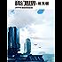 《科幻世界·译文版》2016年第四季度合集