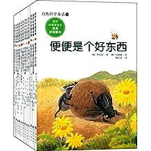自然科学童话(1-12)(套装共12册)