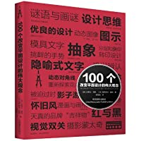 100个改变平面设计的伟大观念