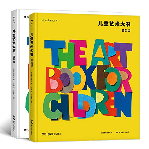 儿童艺术大书(黄色版+白色版)(套装共2册)