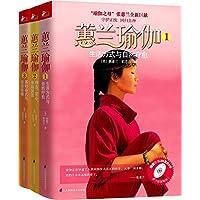 蕙兰瑜伽(套装全3册)(附DVD光盘1张)