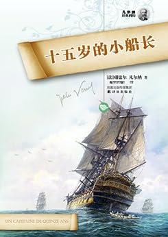 """""""十五岁的小船长 (凡尔纳经典科幻)"""",作者:[儒尔·凡尔纳 (Verne.J.), 李佶, 叶利群]"""