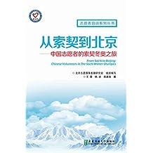 从索契到北京:中国志愿者的冬奥之旅