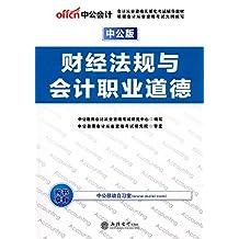 中公会计·(2017)会计从业资格无纸化考试辅导教材:财经法规与会计职业道德(中公版)