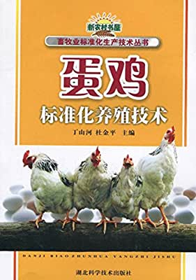蛋鸡标准化养殖技术.pdf