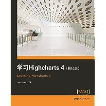 学习Highcharts 4(影印版) (English Edition)