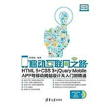 移动互联网之路:HTML5+CSS3+jQuery Mobile APP与移动网站设计从入门到精通