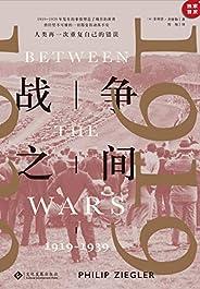 战争之间: 1919—1939(从一战走向二战,用和平结束和平;世界之船如何在风平浪静中驶向历史的冰山;战争三部曲最后一本) (读角兽系列)