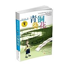 曹文轩纯美小说系列:青铜葵花