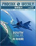 香港凤凰周刊精选故事:南海暗战