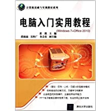 电脑入门实用教程(Windows 7+Office 2010) (计算机基础与实训教材系列)