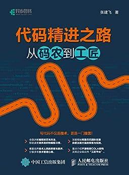 """""""代码精进之路:从码农到工匠(异步图书)(对于很多一直""""低头拉车""""的程序员来说,这本书能够让你不必""""抬头""""就能看到未来的出路。 )"""",作者:[张建飞]"""