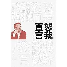 恕我直言 (大夏书系·教育新思考)