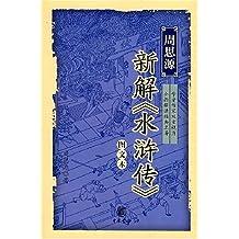 新解《水浒传》 图文本
