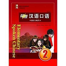 初级汉语口语 2 (第三版)(Elementary Spoken Chinese 2 (Third Edition))